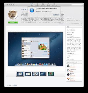 OS X 10.8 Mountain Lion登場 しかしダウンロードできず