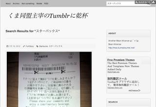 日本語でTumblrの検索ができるようになっていました(追記有り。本当はまだできていませんでした。)