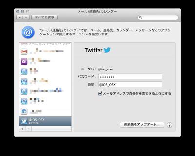 OS X 10.8 Mountain Lionの標準機能でTwitterを投稿したい