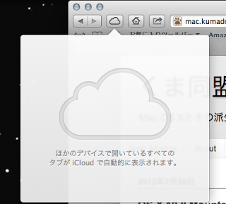 OS X 10.8 Mountain LionのSafariのiCloudタブ