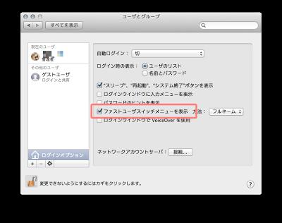 OS X 10.8 Mountain Lionのメニューバーに自分の名前が表示されているので消したい