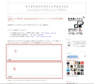 Seesaa(さくらのブログ)からBloggerへ移行したい その2(現行バージョン)
