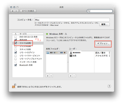 WindowsからOS X 10.8 Mountain Lionへ接続したい