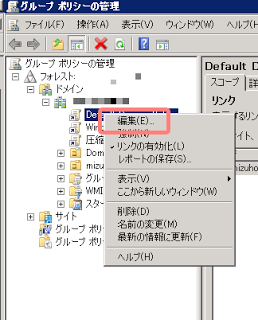 ActiveDirectory環境でWindows Server 2008 R2のUACを無効にする