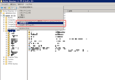 Windows Server 2008 R2のActive DirectoryでOUの削除ができない