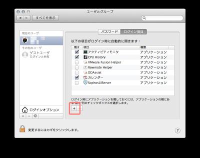 OS X 10.8 Mountain Lion環境だとメニューバーからSophos Anti-Virus for Mac Home Editionが消える(暫定対策編&追記有り)