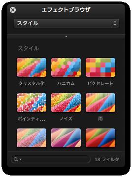 Pixelmator 2.1でモザイクをかけたい