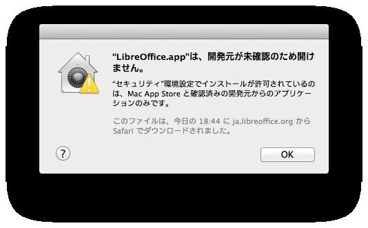Mac AppStore以外のところからアプリケーションをダウンロードして起動しようとすると「開発元が未確認のため開けません。」と出る
