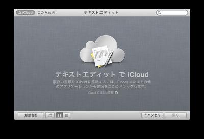 iCloudへ任意のファイルを保存したい