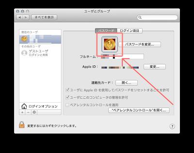 OS Xでアカウントのアイコンを任意の画像にしたい