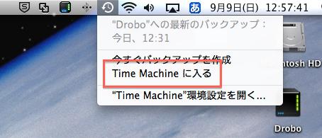 特定のフォルダの全ての日時のTime Machineのバックアップを削除したい