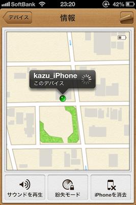 「iPhoneを探す」のマップ