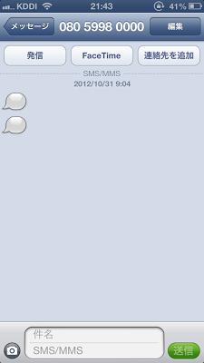 au のiPhoneに乗り換えたら080-5998-0000から本文の無いSMSが届くようになった