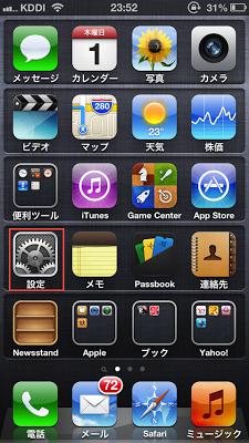 MacからiPhoneへテザリング(USB編)