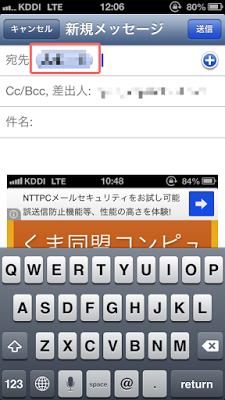 iOS 6の連絡先とFacebookを統合しているユーザーにメールを出そうとするとFacebookのアドレスへ送信してしまう