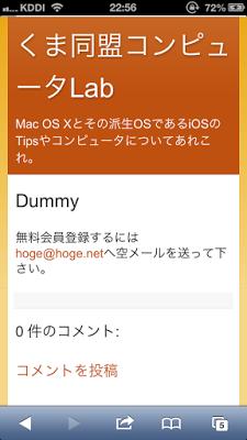 iPhoneでWebサイトからMMSで送信しようとしてもメールが立ち上がってしまう