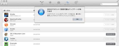 Mac App Storeで購入したアプリがアップデート出来ない