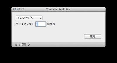 Time Machineを実行する間隔を変更したい