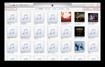 iTunes11を以前のインターフェースに戻す方法