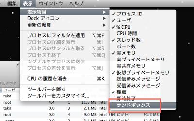 動作しているMac用アプリケーションがサンドボックス化されているか確認したい
