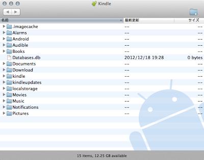 Kindle Fire HDのスクリーンショットの画像をMacから取り出したい