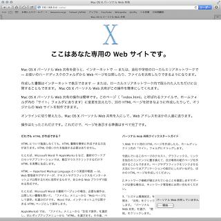 新規でインストールしたOS X 10.8 Mountain LionでWeb共有を有効にする方法