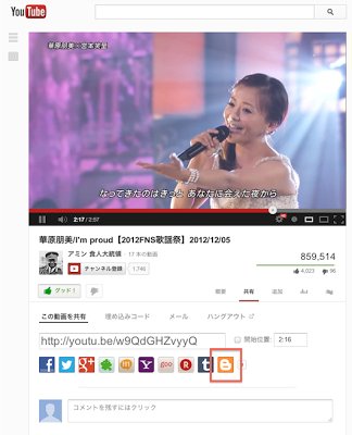 YouTube の動画共有先選択肢に Blogger が復活しました
