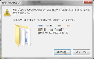 Windows 7でネットワーク上のフォルダをコピーし、名前を変更しようとすると「別のプログラムがこのフォルダーまたはファイルを開いているので、操作を完了できません」とエラーが表示される。