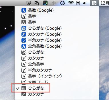 OS Xで読めない漢字を入力したい