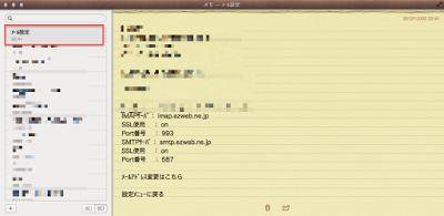 OS Xのメモアプリを付箋のようにデスクトップに貼り付けたい