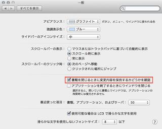 OS X 10.8 Mountain Lionでアプリケーションの終了時に保存するかどうかの確認画面を表示させたい
