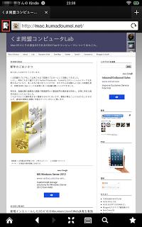 Kindle Fire HDのSilkブラウザのブックマークに登録したい