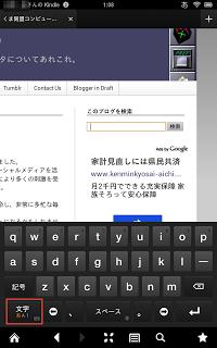 Kindle Fire HDのキーボードをフルキーボードからテンキーへ変更したい