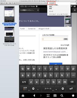 OS Xでファイルを開いている状態でファイル名を変更したい