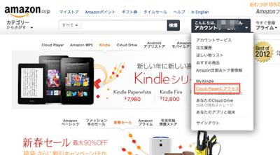 Amazon Cloud Playerで認証済みの端末を解除したい