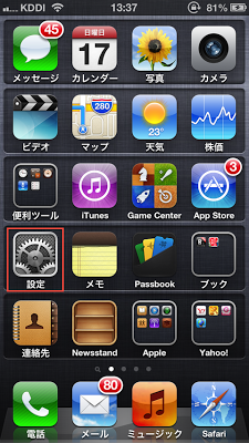 古いiPhoneを売る時の手順