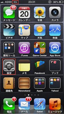 iPhone 5で3GからLTEに切り替わらない