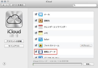 MacとiPhoneやiPadのユーザー辞書を同期したい