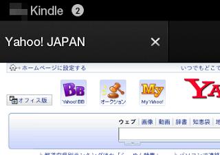 Kindle Fire HDの名前の変更をしたい