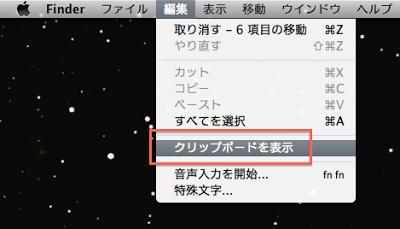 OS Xでクリップボードの内容を表示させたい