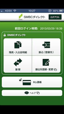 三井住友銀行(SMBC)のiPhone用のアプリが公開されました