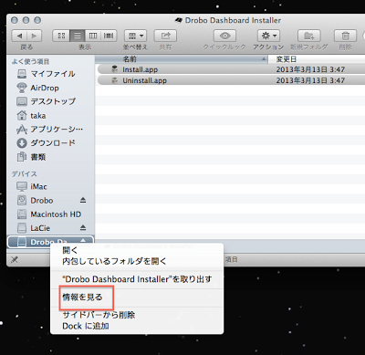 OS Xで自動的にマウントされたディスクイメージの元ファイルの場所を探したい