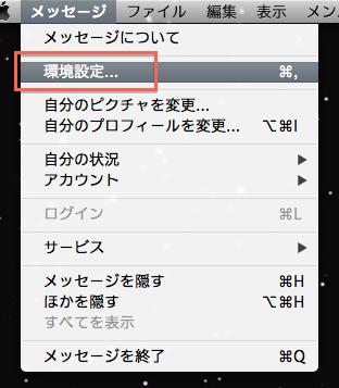 OS XのiMessageの送信元メールアドレスを変更したい