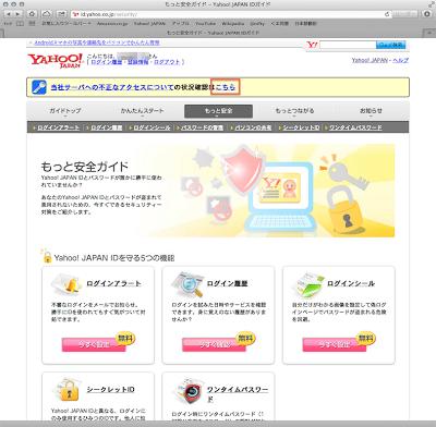Yahoo! JAPAN IDが流出していないか調べる方法