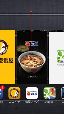 iOS 7でアプリを強制終了する方法