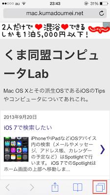iOS 7のSafariでiCloudタブを使用する方法