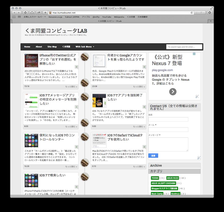 Bloggerのテンプレートをレスポンシブデザインへ変更しました