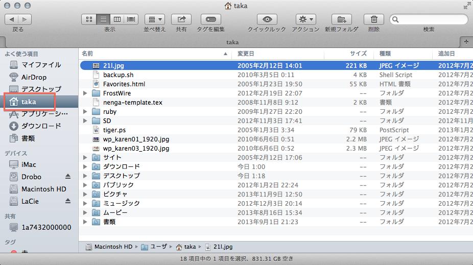 OS X 10.9 Mavericksで常時「ライブラリ」フォルダを表示する方法