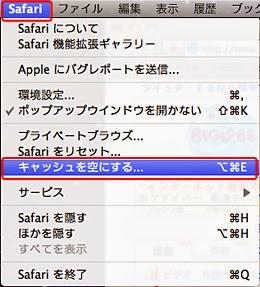 OS XのSafari 7のキャッシュを削除する方法