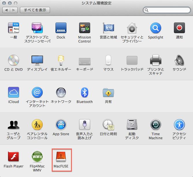 OS Xの「システム環境設定」の不要な項目を非表示にしたい